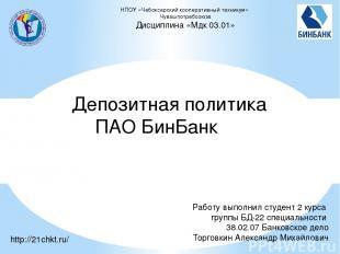 НПОУ «Чебоксарский кооперативный техникум» Чувашпотребсоюза Дисциплина «Мдк 03.0