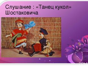 Слушание : «Танец кукол» Шостаковича