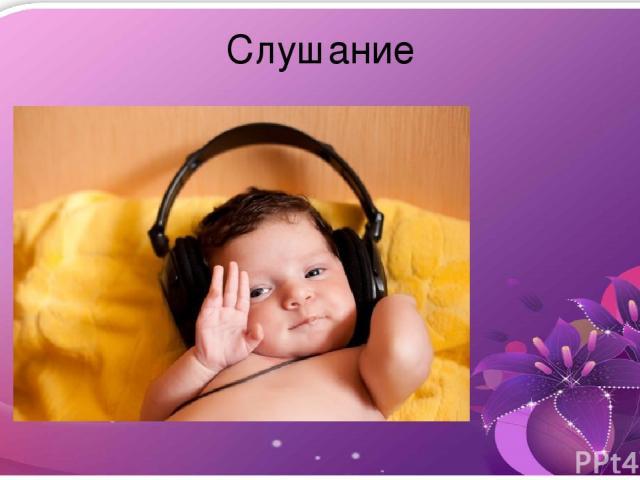 Слушание