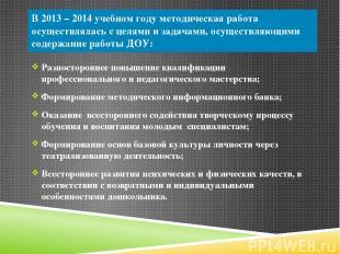 В 2013 – 2014 учебном году методическая работа осуществлялась с целями и задачам