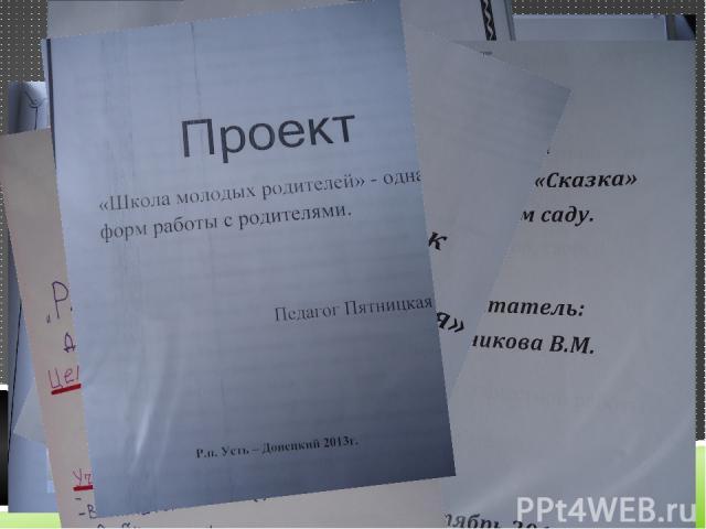 Разработки проектов педагогами ДОУ
