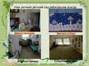Наш уютный детский сад ребятишкам всегда рад Спальная комната Казачья горница Сп