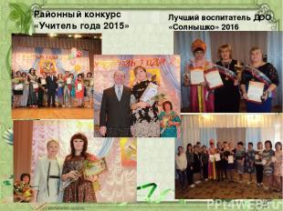 Районный конкурс «Учитель года 2015» Лучший воспитатель ДОО «Солнышко» 2016
