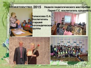 Новаторство 2015 Неделя педагогического мастерства Парий Г.С. воспитатель средне