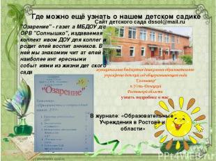 Где можно ещё узнать о нашем детском садике Сайт детского сада dssol@mail.ru В ж