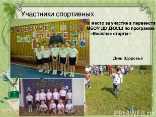 Участники спортивных соревнований III место за участие в первенстве МБОУ ДО ДЮСШ