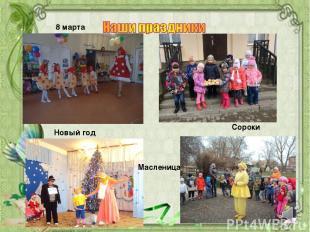 Родительское собрание 8 марта Новый год Масленица Сороки