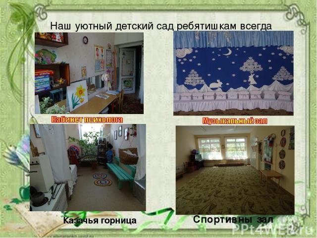 Наш уютный детский сад ребятишкам всегда рад Спальная комната Казачья горница Спортивны зал