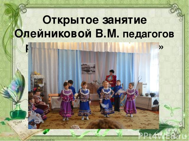 Открытое занятие Олейниковой В.М. педагогов района «Казачьи гулянья»