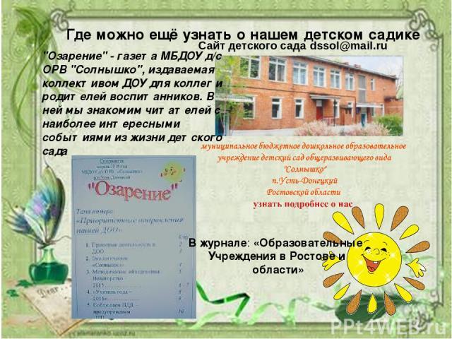 Где можно ещё узнать о нашем детском садике Сайт детского сада dssol@mail.ru В журнале: «Образовательные Учреждения в Ростове и области»