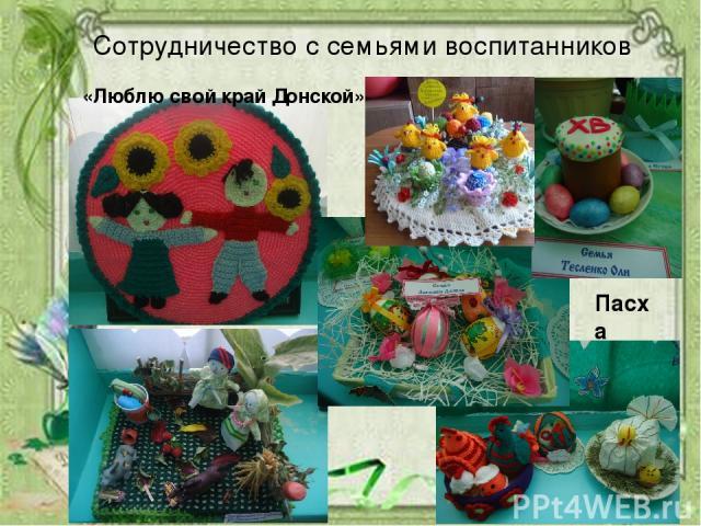 Сотрудничество с семьями воспитанников «Люблю свой край Донской» Пасха