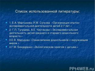 Список использованной литературы: 1. Е.А. Мартынова, И.М. Сучкова «Организация о