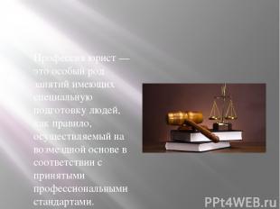 Профессия юрист — это особый род занятий имеющих специальную подготовку людей, к
