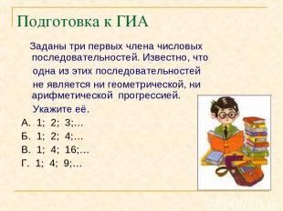 Подготовка к ГИА Заданы три первых члена числовых последовательностей. Известно,