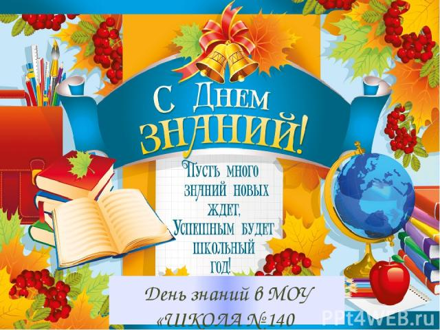 День знаний в МОУ «ШКОЛА № 140 Г. ДОНЕЦКА»