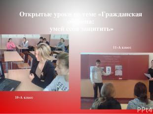Открытые уроки по теме «Гражданская оборона: умей себя защитить» 10-А класс 11-А