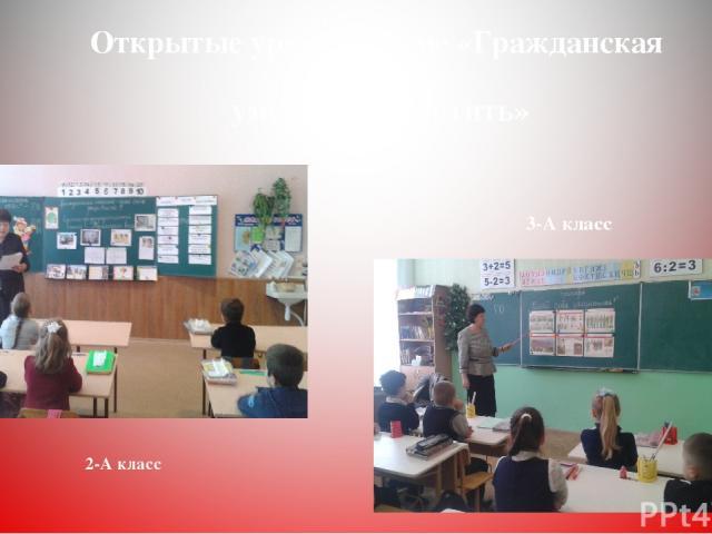Открытые уроки по теме «Гражданская оборона: умей себя защитить» 2-А класс 3-А класс