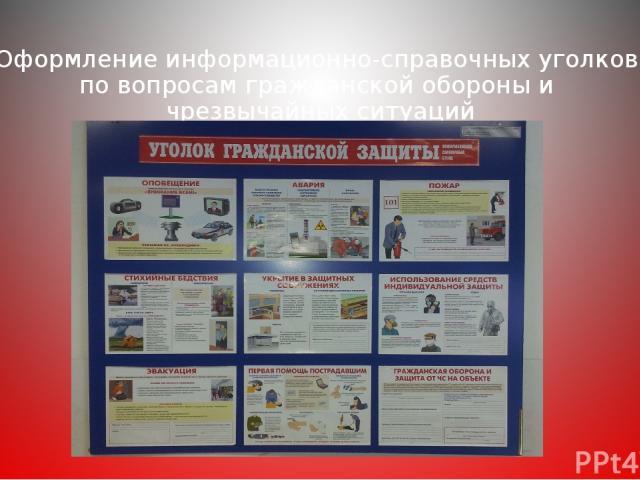 Оформление информационно-справочных уголков по вопросам гражданской обороны и чрезвычайных ситуаций