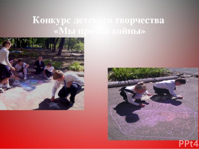 Конкурс детского творчества «Мы против войны»