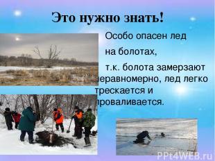 Это нужно знать! Особо опасен лед на болотах, т.к. болота замерзают неравномерно