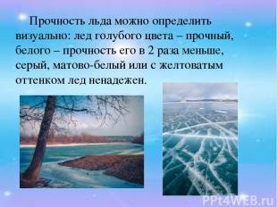 Прочность льда можно определить визуально: лед голубого цвета – прочный, белого