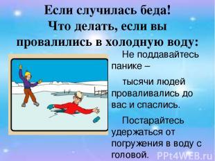 Если случилась беда! Что делать, если вы провалились в холодную воду: Не поддава