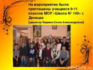 На мероприятие были приглашены учащиеся 9-11 классов МОУ «Школа № 140» г. Донецк