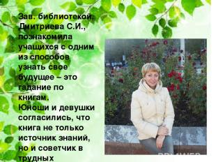 Зав. библиотекой, Дмитриева С.И., познакомила учащихся с одним из способов узнат