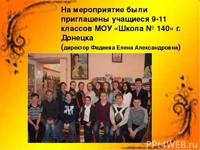 На мероприятие были приглашены учащиеся 9-11 классов МОУ «Школа № 140» г. Донецка (директор Фадеева Елена Александровна)