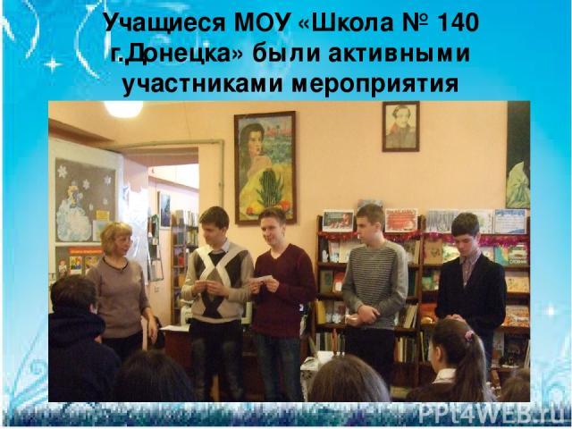 Учащиеся МОУ «Школа № 140 г.Донецка» были активными участниками мероприятия