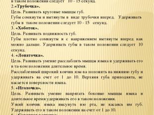 Советы логопеда Консультации для родителей Статические упражнения 1.«Улыбочка».