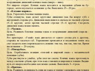 Консультации для родителей Советы логопеда 19.«Покусывание кончика языка». Цель