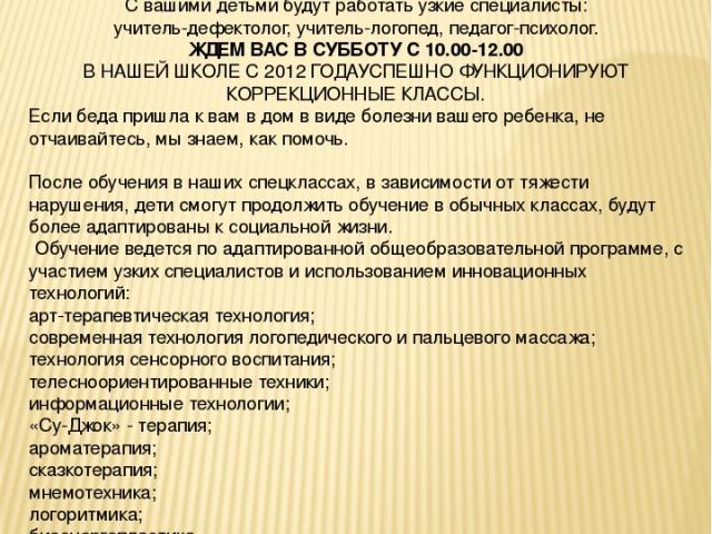 _______________________ __УВАЖАЕМЫЕ РОДИТЕЛИ БУДУЩИХ ПЕРВОКЛАССНИКОВ! С 8 апреля 2017 года в МОУ «ШКОЛА №140 г. Донецка» будет функционировать «ШКОЛА БУДУЩЕГО ПЕРВОКЛАССНИКА» для детей с ограниченными возможностями здоровья. С вашими детьми будут ра…
