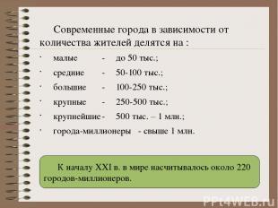 Москва – свыше 10 млн. Санкт-Петербург – более 4,5 млн.
