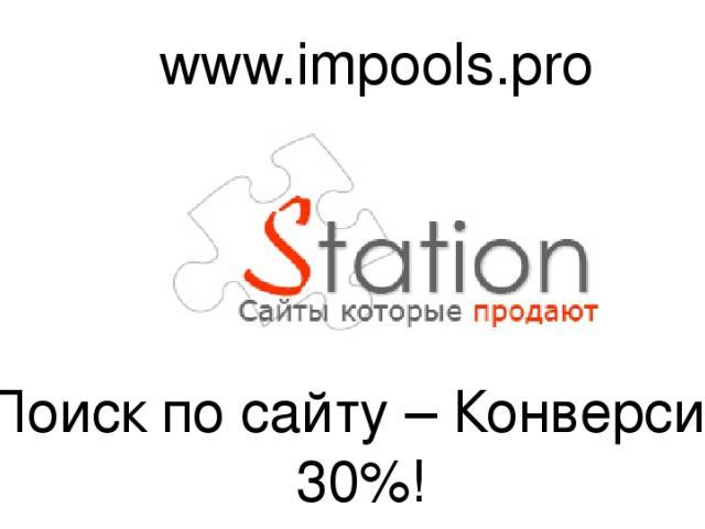 Поиск по сайту – Конверсия 30%! www.impools.pro
