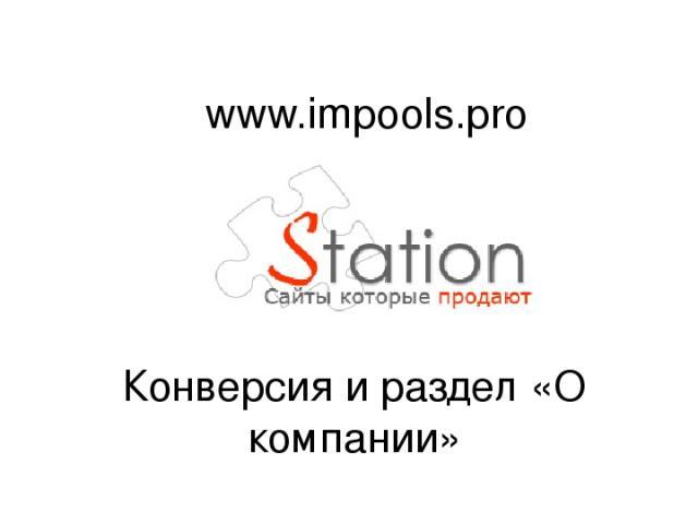 Конверсия и раздел «О компании» www.impools.pro