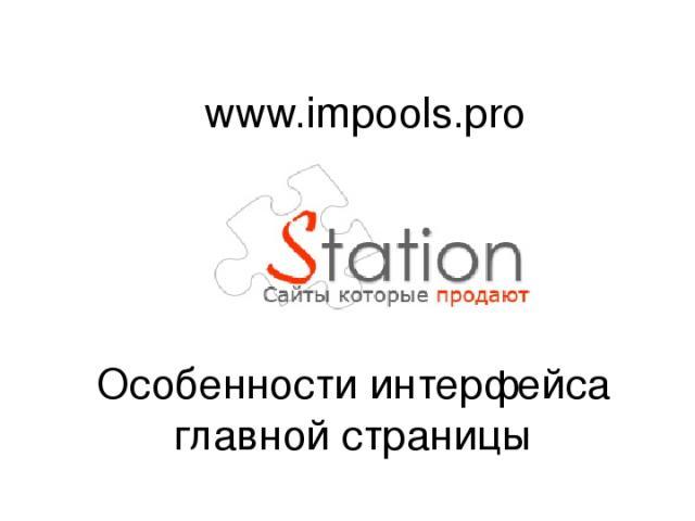 Особенности интерфейса главной страницы www.impools.pro