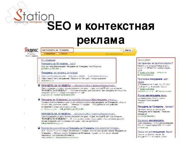 Курсы по контекстной рекламе и сео