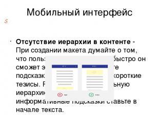 Мобильный интерфейс Отсутствие иерархии в контенте - При создании макета думайте