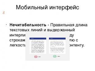 Мобильный интерфейс Нечитабельность - Правильная длина текстовых линий и выдержа