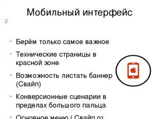 Мобильный интерфейс Берём только самое важное Технические страницы в красной зон
