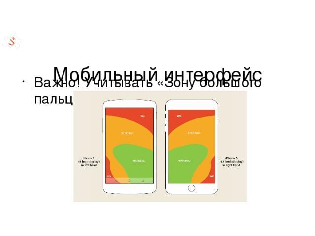 Мобильный интерфейс Важно! Учитывать «Зону большого пальца»