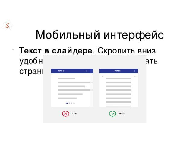 Текст в слайдере. Скролить вниз удобно для пользователя. Листать страницы в сторону — нет Мобильный интерфейс