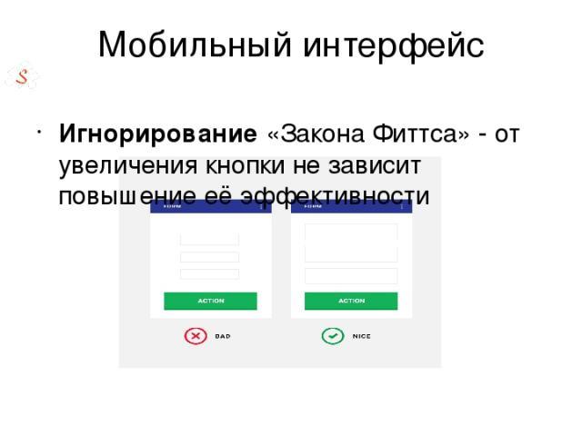 Мобильный интерфейс Игнорирование«Закона Фиттса» - от увеличения кнопки не зависит повышение её эффективности