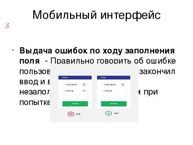 Мобильный интерфейс Выдача ошибок по ходу заполнения поля - Правильно говорить об ошибке пользователю тогда, когда он закончил ввод и вышел из поля. О незаполненных полях говорим при попытке отправки.