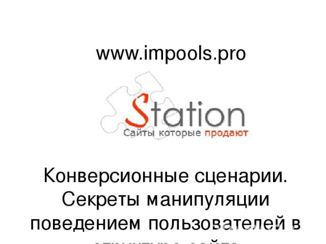 Конверсионные сценарии. Секреты манипуляции поведением пользователей в структуре сайта www.impools.pro