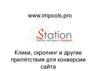 Клики, скролинг и другие препятствия для конверсии сайта www.impools.pro