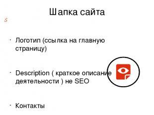 Шапка сайта Логотип (ссылка на главную страницу) Description ( краткое описание