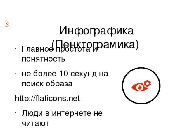 Инфографика (Пенктограмика) Главное простота и понятность не более 10 секунд на поиск образа http://flaticons.net Люди в интернете не читают