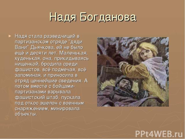 Надя Богданова Надя стала разведчицей в партизанском отряде